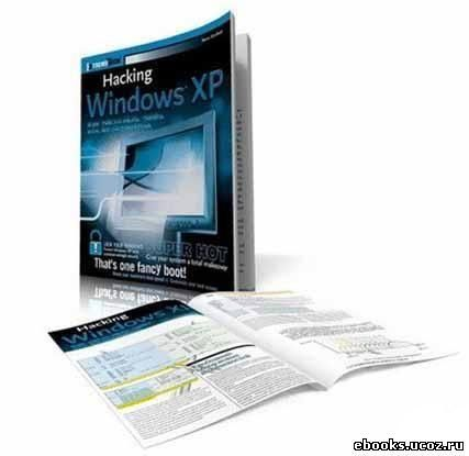 Информация о книге Название: Взлом Windows XP Жанр: Hack(Советы хакеров) Ав